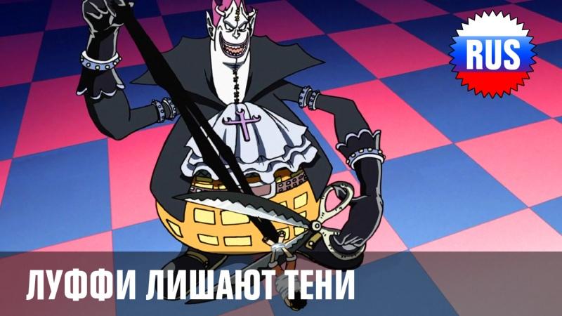 One Piece 349 Луффи лишают тени озвучка OPRUS