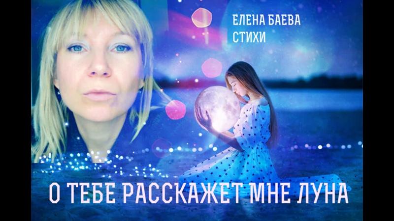 О тебе расскажет мне Луна стихи Елена Баева