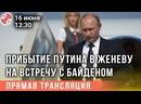 Прибытие Путина в Женеву на встречу с Байденом. Прямая трансляция