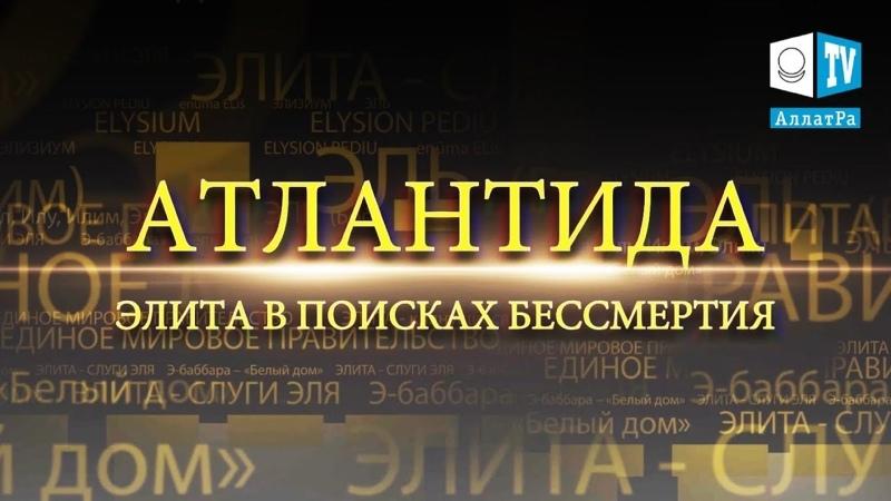 Атлантида Элита в поисках Бессмертия начало эфира в 18 30