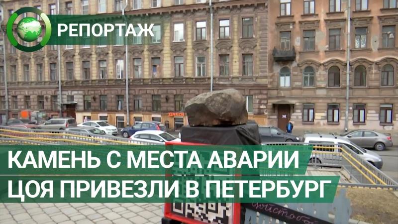 Камень с места аварии Виктора Цоя установили в Любанском переулке Петербурга ФАН ТВ