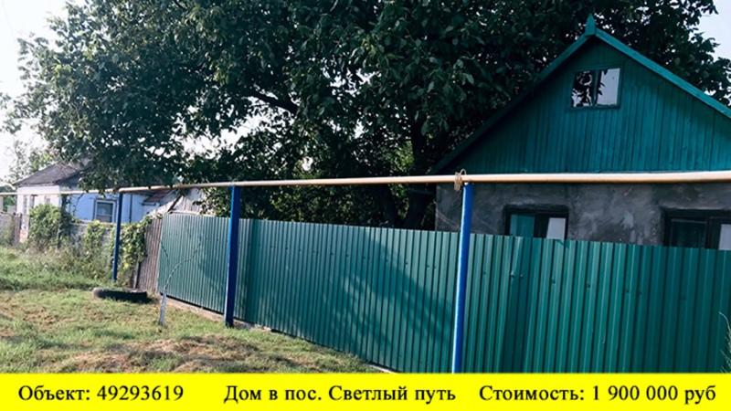 Купить дом в пос Светлый путь Переезд в Краснодарский край