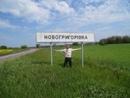 Фотоальбом Егора Маслова