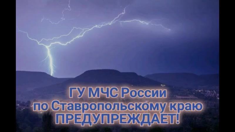 Видео от ГУ МЧС России по Ставропольскому краю