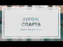 Химик - Спарта