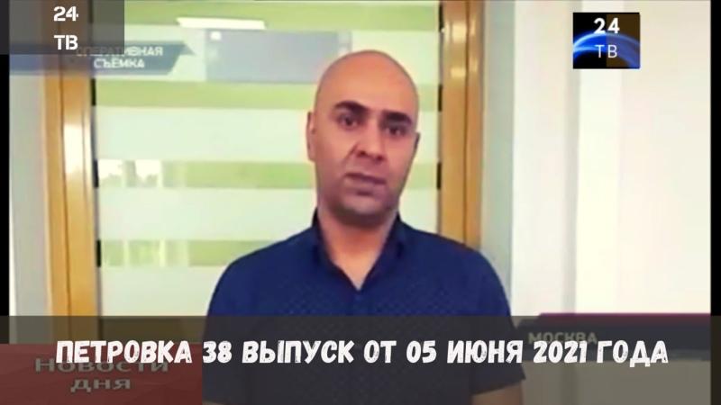 Петровка 38 выпуск от 05 июня 2021 года
