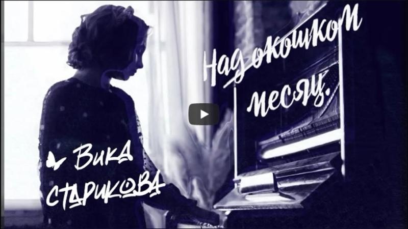 Старикова Вика Над окошком месяц С Есенин Я Френкель