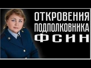 ОТКРОВЕНИЯ ПОДПОЛКОВНИКА ФСИН