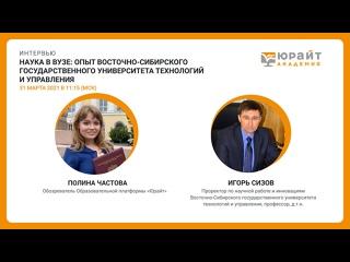 Наука в вузе: опыт Восточно-Сибирского государственного университета технологий и управления