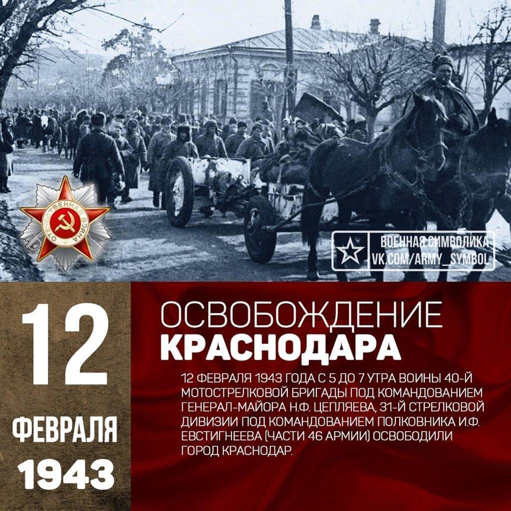78 лет назад, 12 февраля 1943 года, в ходе Великой Отечественной войны советские войска освободили Краснодар