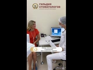 """Видео от Клиника """"Гильдия стоматологов"""""""