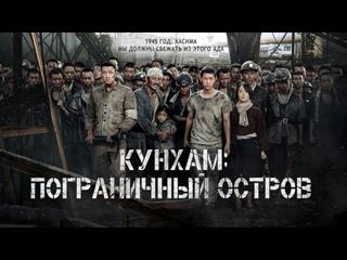 «Кyнхам: Погрaничный оcтров» (2021) | iTunes