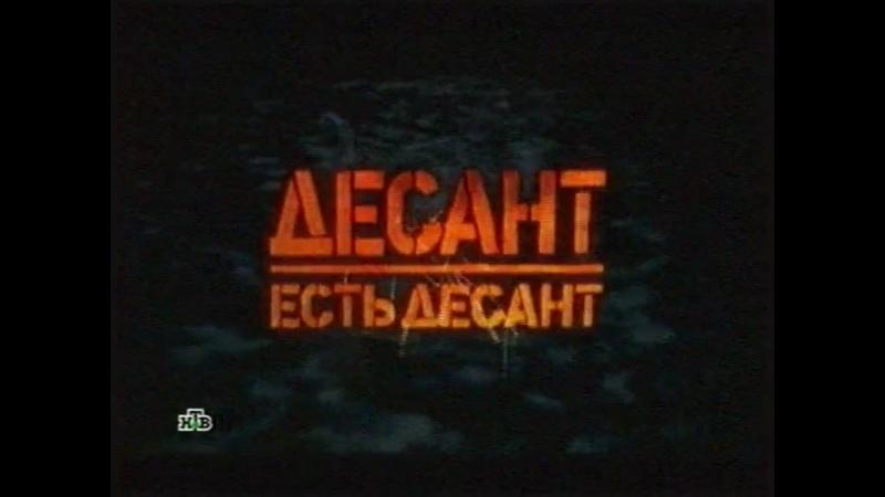 Десант есть десант НТВ 4 08 2013 Анонс