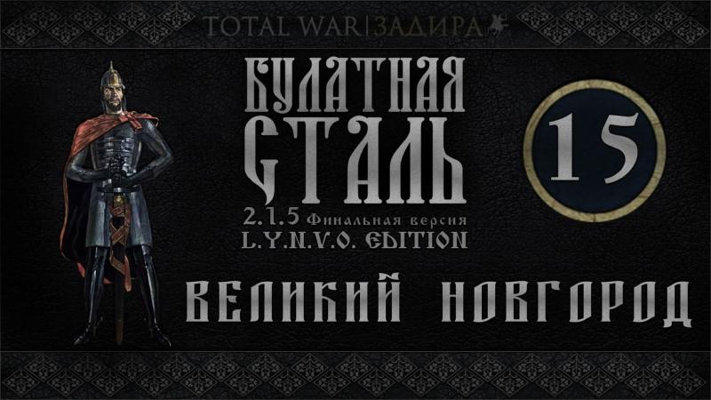 Total War Булатная сталь 15 Новгород Мод на Medieval II