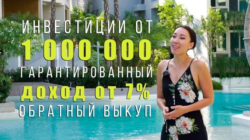 Wyndham Nai Harn лучшая инвестиция за 1 000 000 бат