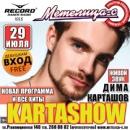 Дима Карташов фотография #16