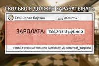Берзин Станислав Ойский
