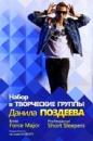 Личный фотоальбом Данила Поздеева