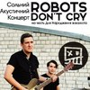 Robots Don't Cry акустика   14.11   Диван   Киев