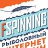 Fspinning.ru