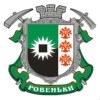 Администрация города Ровеньки ЛНР