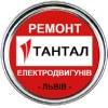 ТАНТАЛ - Ремонт електродвигунів
