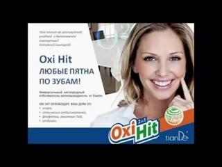 Универсальный кислородный отбеливатель пятновыводитель ТианДе Окси Хит - TianDe Oxi Hit