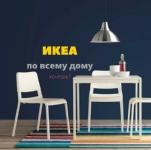 Комплектация квартиры/дома/жилья мебелью ИКЕА