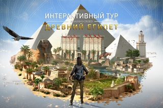"""Интерактивный тур """"Assassin's Creed: Древний Египет"""""""