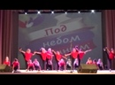 00012 Танец коллектива Эмотив кто если не мы