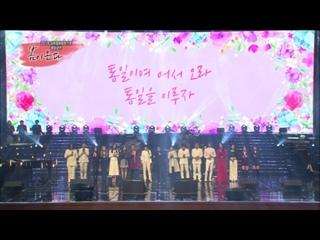 180405 All Artist - Chorus -The Reunification of Korea @  MBC Spring Is Coming - Inter-Korean Concert in Pyongyang, North Korea)