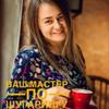 Элеонора Кырченкова