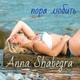 Ани Лорак - Я Люблю Тебе