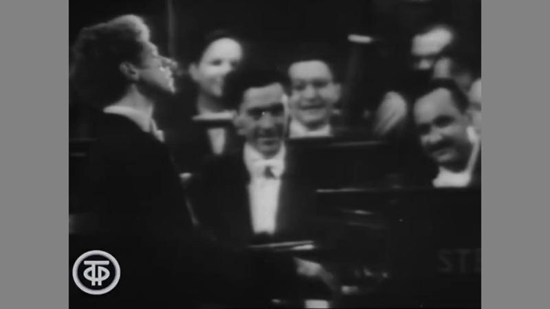 Играет Ван Клиберн Подмосковные вечера 1958 Van Cliburn Moscow
