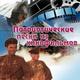 """Хор Всесоюзного радио - Дорожная (Из к/ф """"Весёлые звёзды"""")"""