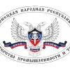 Министерство промышленности и торговли ДНР