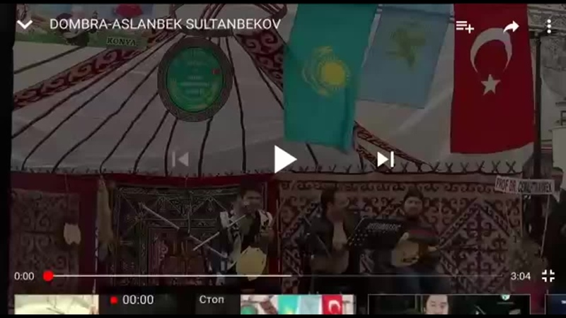 Түркия.Кония қаласы.Арсланбек Сұлтанбеков.Домбыра.