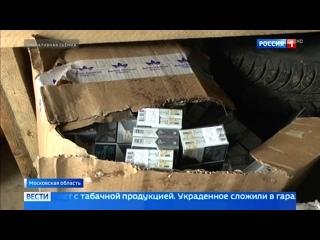 Вести-Москва  •  Сотрудники склада в Подольске похитили миллионную партию сигарет, но забыли о камерах