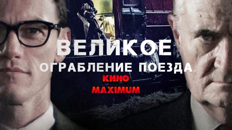 Кино Великое ограбление поезда 1 сезон 2013 MaximuM