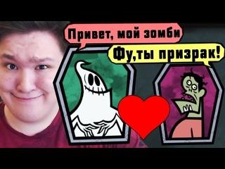 [Hell Door] ПРИЗРАК VS ЗОМБИ ЛЮБОВНАЯ ВЕЧЕРИНКА В JACK BOX 4!