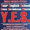 School YES Красноярск | Курсы Школа английского