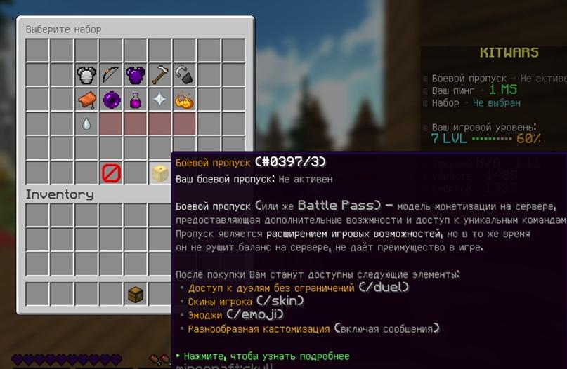 KITWARS — простой способ задержать игроков на сервере, изображение №4