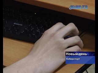"""Киберспорт НФ НИТУ """"МИСиС"""""""