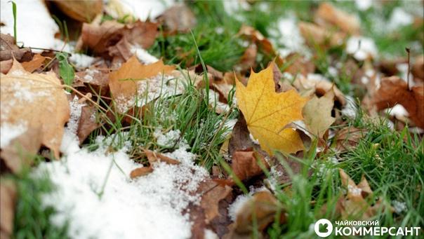 Погода в Прикамье: Теплые выходные, а потом - зима...