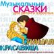 Ростислав Плятт - Спящая красавица, Op. 66: Подготовка к дню 16-летия