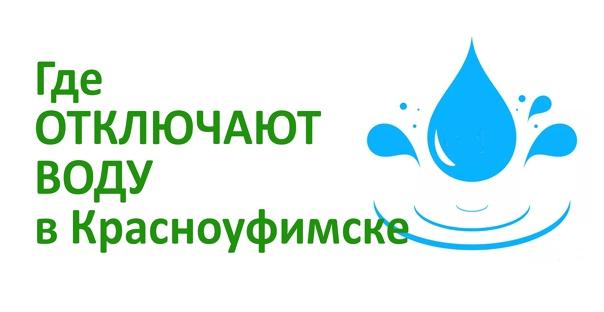 Плановое отключение холодного водоснабжения. 💦27.1...