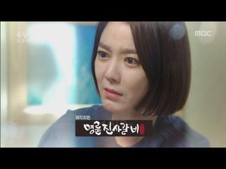 MBC 일일드라마 [용왕님 보우하사] 102회 (월) 2019-06-17 저녁6시50분 (MBC 뉴스데스크-경남-진주)