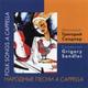 Choir of Leningrad Radio and Television Company - Лирическая