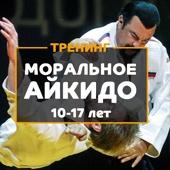 """Тренинг """"Моральное айкидо"""" 10-17 лет"""