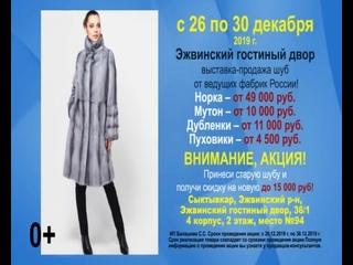 ИП Балашова выставка-продажа шуб 26-30 дек 2019 Эжва Гостиный двор 20с Мохова.mp4